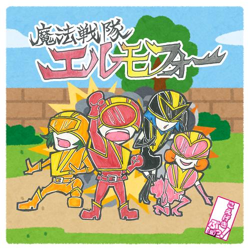 ドラマCD『魔法戦隊エルモフォー』