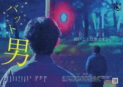 第9回公演 『バット男』公演ポスター