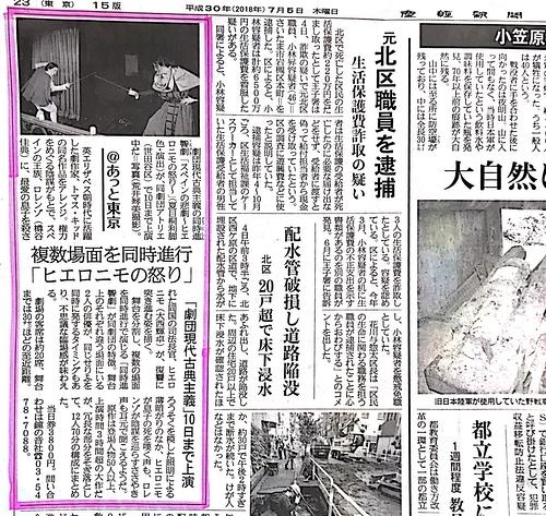 2018.7.5(木)産経新聞 朝刊 掲載!