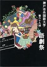 第68回語劇祭