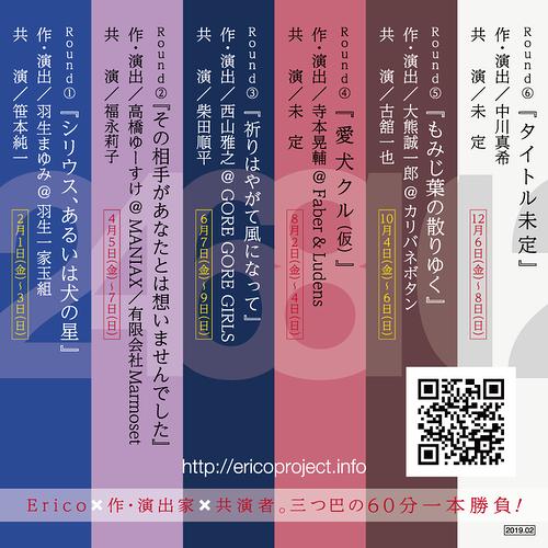 「60分一本勝負」2019年間スケジュール(2019年2月現在)