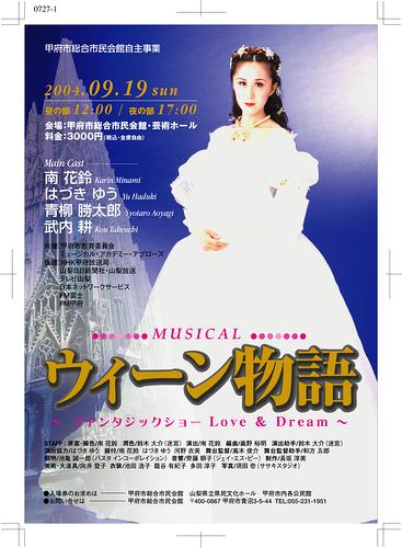 甲府ミュージカル2004