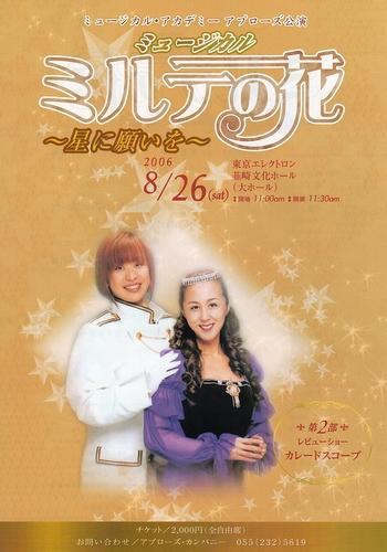山梨ミュージカル2006