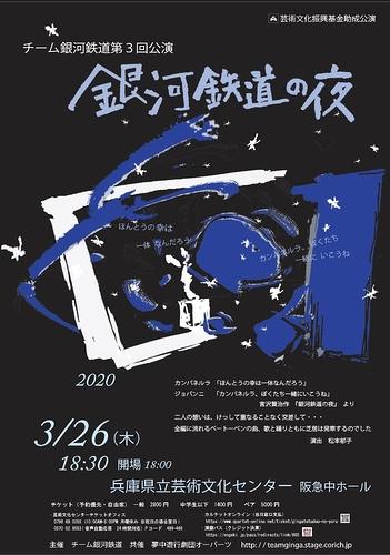 3月26日の公演のチラシです。