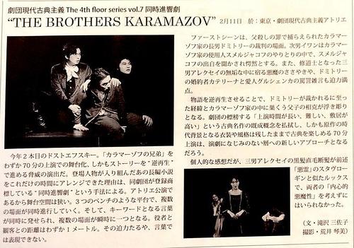 「カラマーゾフの兄弟」公演レビュー掲載
