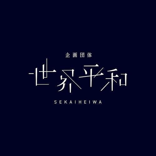 団体ロゴ【黒・横】