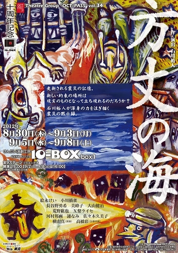 方丈の海 チラシ(2012年 初演)