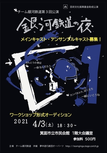 チーム銀河鉄道第3回公演『銀河鉄道の夜』ワークショップ形式オーディション開催決定!
