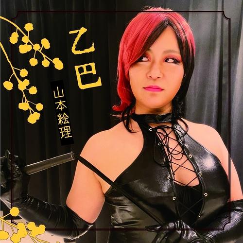 「蛇の女の傘」キャストビジュアル