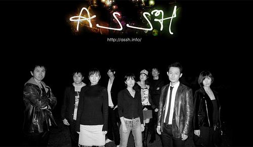 2008・10 ASSH最新スチール