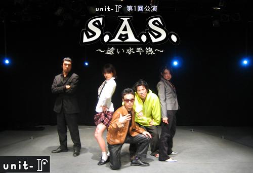 第1回公演「S.A.S. ~遠い水平線~」
